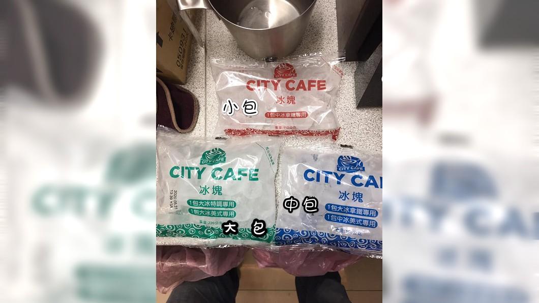 超商的飲料冰塊分成大、中、小3種包裝。圖/翻攝自爆怨公社