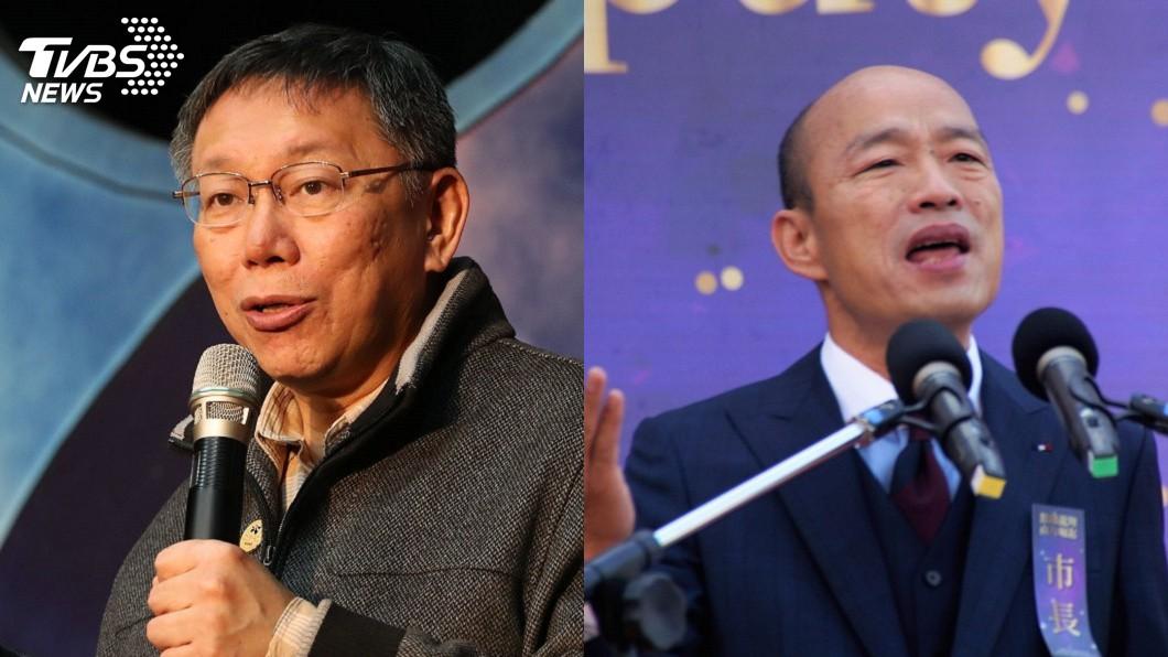 命理師認為,柯文哲和韓國瑜若合作,兩人運勢將超旺。圖/中央社 柯韓2020年合作運勢超旺! 命理師:有機會登高位
