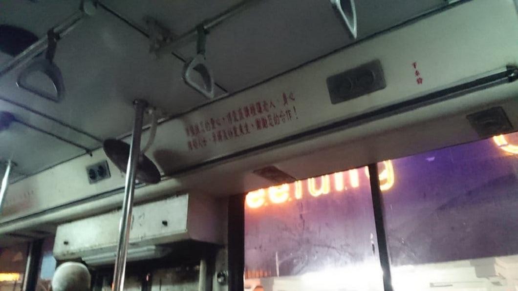 公車的下車鈴隨著時代的演變也出現變化。(圖/翻攝自爆廢公社公開版)