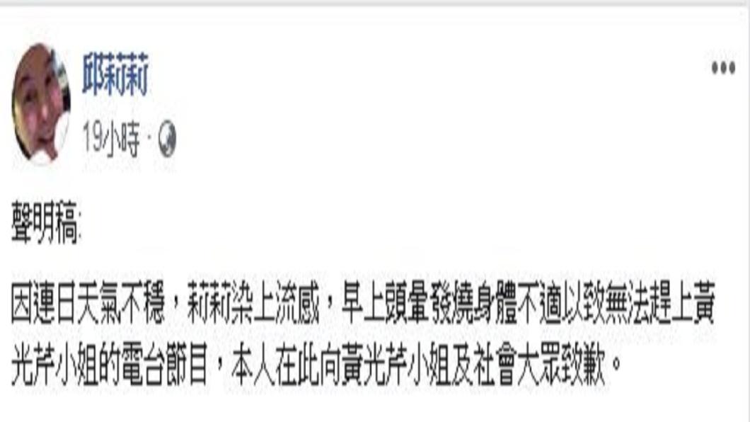 邱莉莉事後也在臉書發文向黃光芹道歉。(圖/翻攝自邱莉莉臉書)