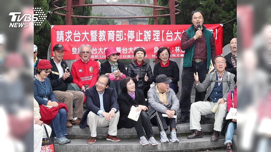 圖/中央社 數十位台大校友聚傅鐘 抗議管中閔當校長