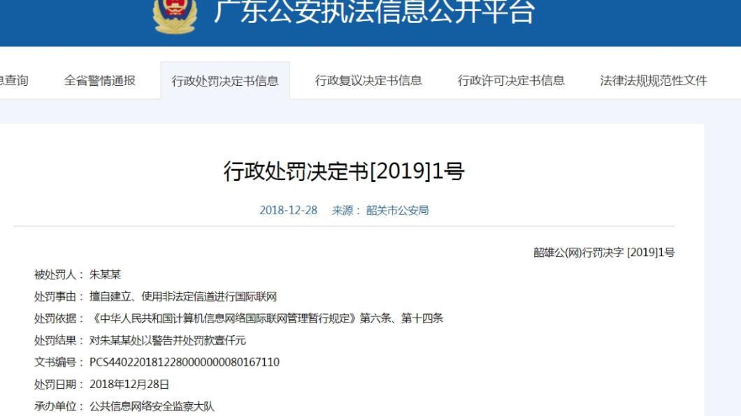 朱姓民眾因翻牆遭罰款1千元人民幣。圖/翻攝自廣東公安執法信息公開平台