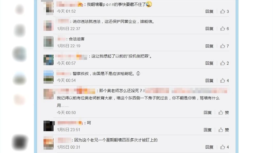 事件在微博引起網友熱烈討論。圖/翻攝自微博