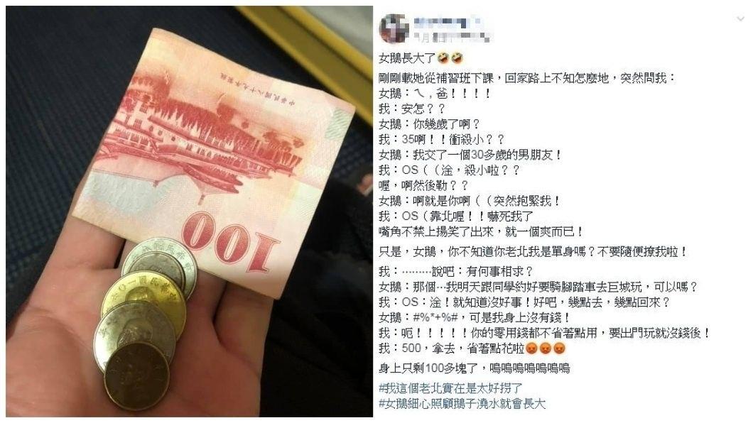 男網友聽到女兒的回答當下心情超爽,就掏了500元給她,結果自己只剩100多元。(圖/翻攝自爆廢公社公開版)