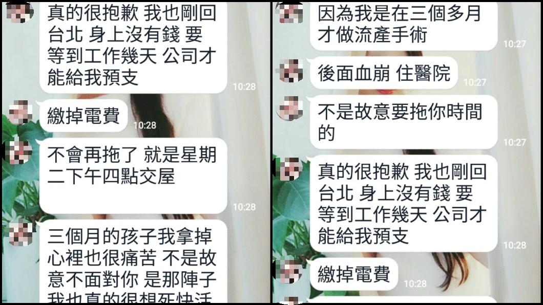 女子瘋狂找理由不繳租金、交屋。圖/TVBS