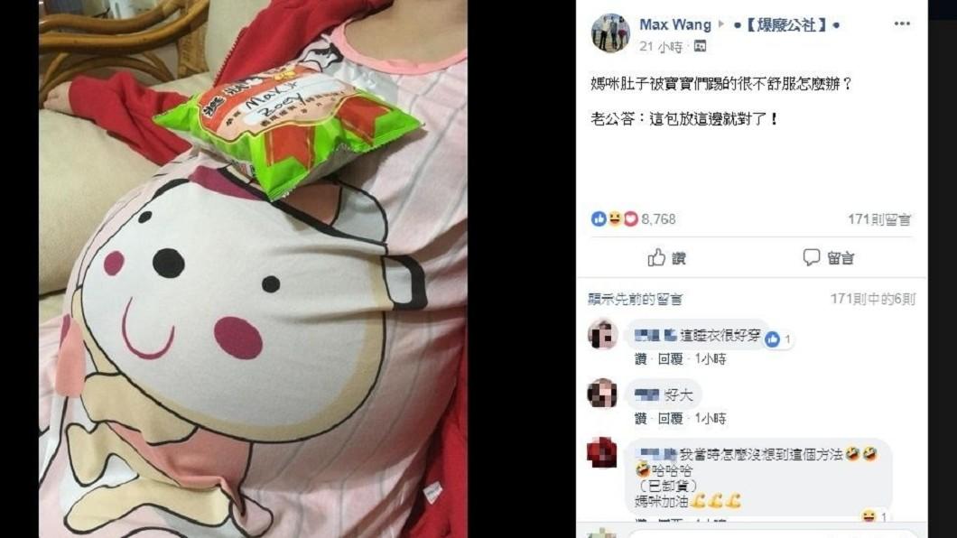 這名爸爸靈機一動,在妻子大大的肚子上放一包乖乖,希望寶貝們在裡面乖一點,不要讓媽咪受累。圖/網友Max Wang授權