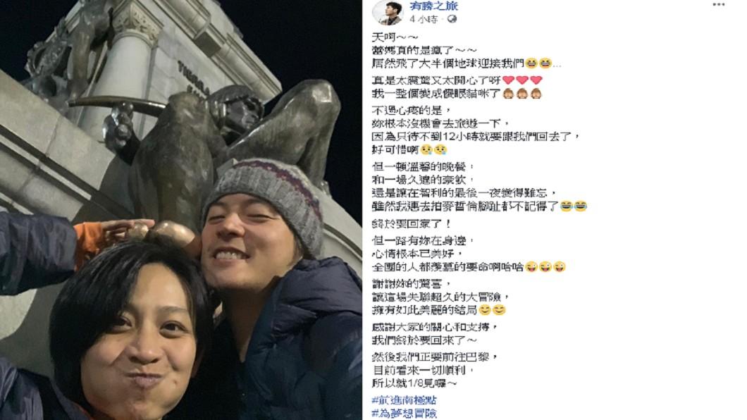 圖/翻攝自 宥勝之旅 臉書