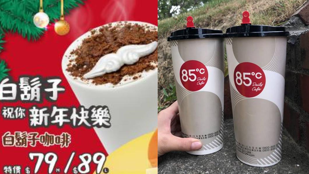 翻攝/丹堤咖啡(Dante Coffee)、85度C臉書