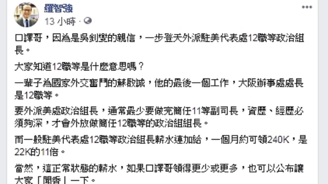 羅智強對口譯哥破格外派駐美代表處政治組長一事開砲。圖/翻攝自羅智強臉書