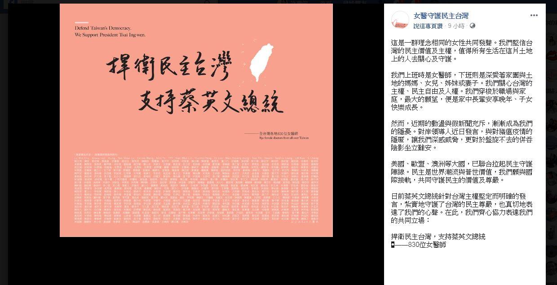 「女醫守護民主台灣」邀集全台女醫師,買下今日的報紙頭版,表態支持蔡英文。(圖/翻攝自女醫守護民主台灣臉書)