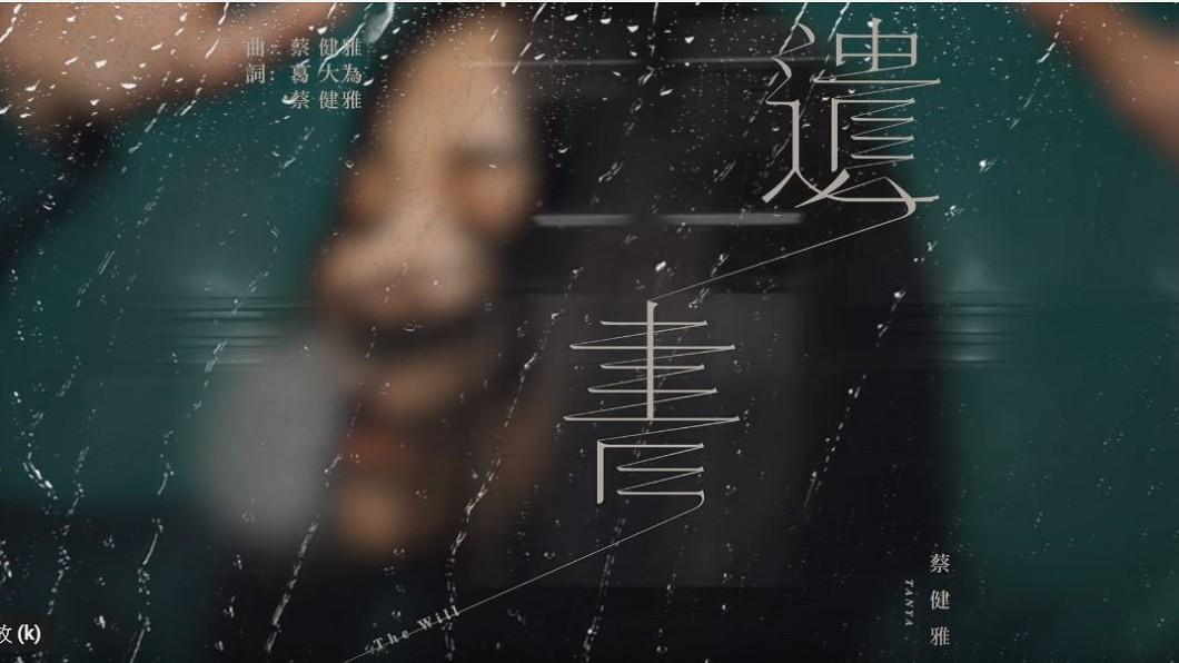 圖/翻攝自 UNIVERSAL MUSIC TAIWAN 環球音樂 YouTube