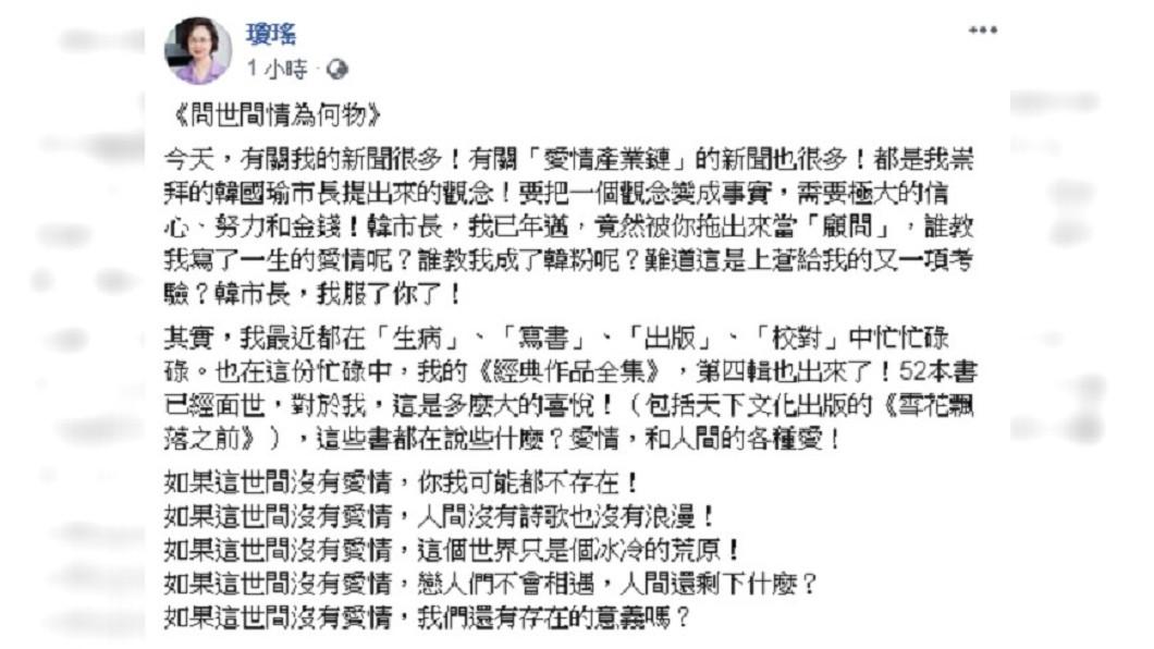 圖/翻攝自 瓊瑤 臉書