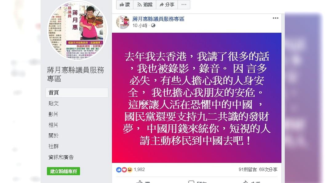 圖/翻攝自蔣月惠臉書