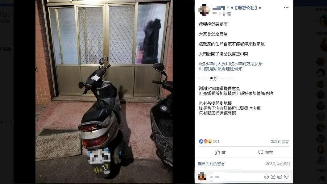 網友向警方反映,但因為該地並未畫設紅線,讓他忍不住感嘆這是個人的道德問題。(圖/翻攝自爆怨公社)