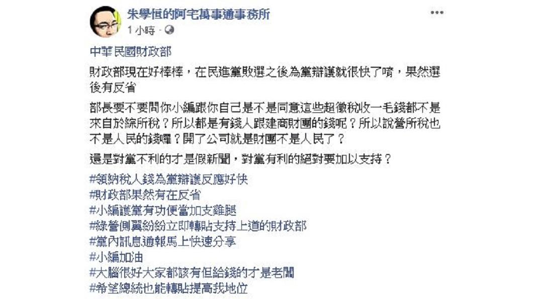 朱學恒針對財政部的貼文作回應。圖/翻攝自朱學恒臉書