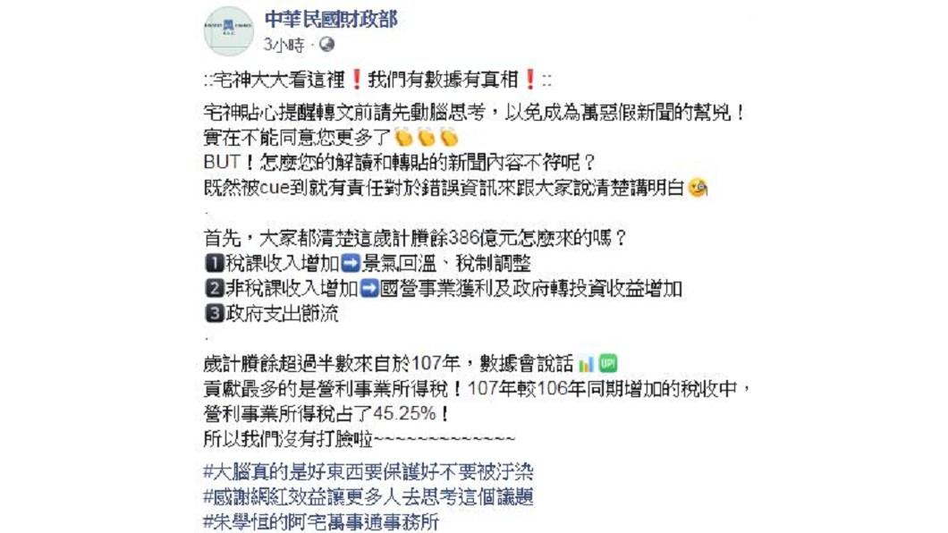 財政部公布數據,否認朱學恒貼文所述的事情。圖/翻攝自財政部臉書