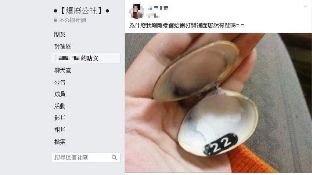 有女網友分享自己煮蛤蠣時,殼一打開竟然出現神秘號碼。(圖/翻攝自爆廢公社)