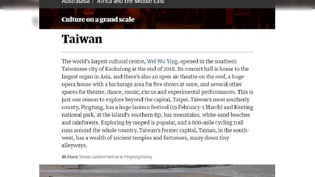 衛報評選出2019全球度假勝地熱門榜,台灣以衛武營上榜。圖/翻攝自The Guardian網站