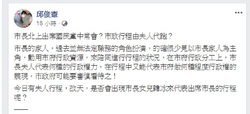 圖/翻攝自邱俊憲臉書