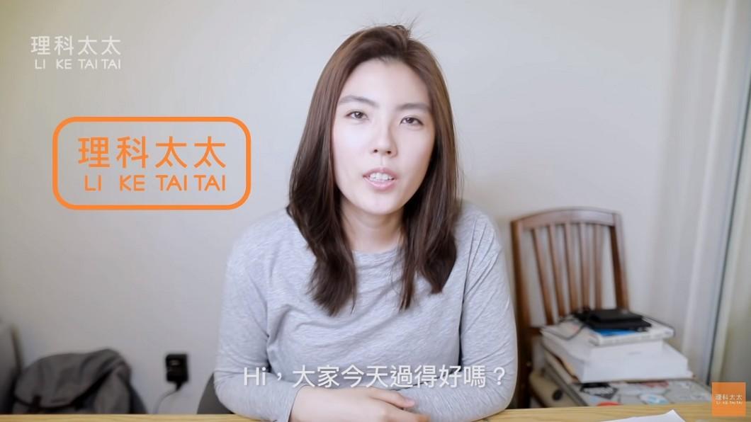 圖/翻攝自理科太太 Li Ke Tai Tai YouTube頻道 超狂背景曝光!理科太太87天快速竄紅 蔡康永也臣服