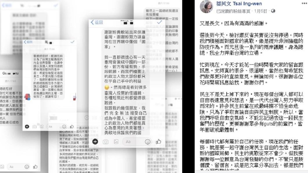 幕僚透露,凡是在臉書的留言、私訊,無論是批評還是鼓勵,總統都會看。圖/翻攝自蔡英文臉書