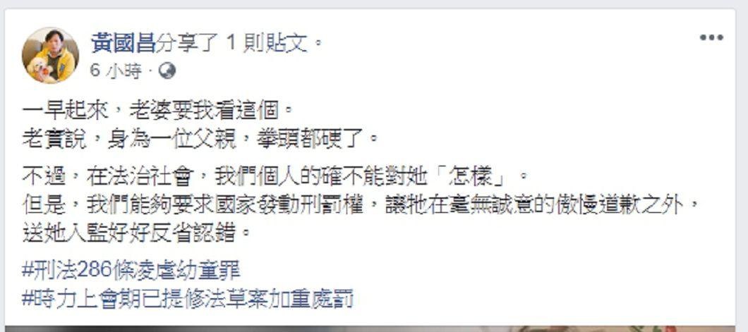 圖/翻攝黃國昌臉書