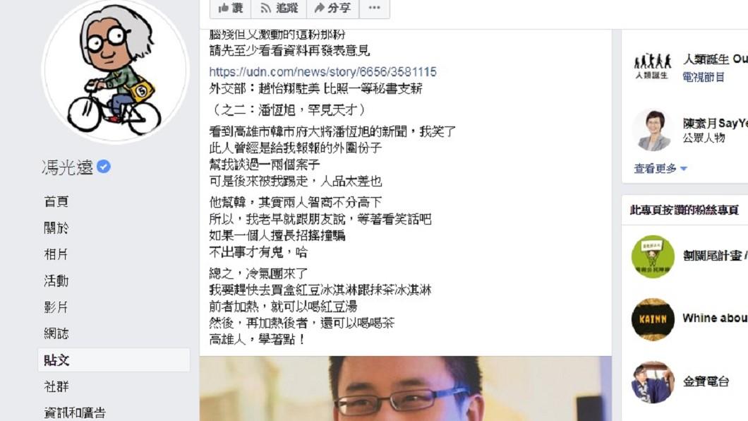 馮光遠在臉書上提到,過去曾和潘恆旭合作過,但後來卻被他踢走,原因是他認為潘「人品差」。圖/翻攝自馮光遠臉書