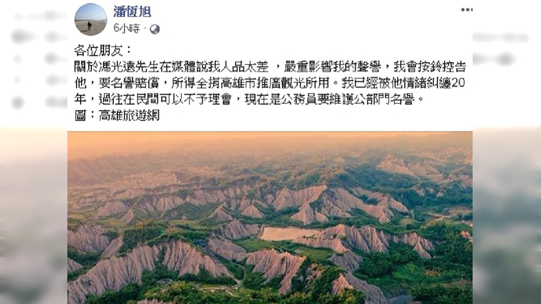 潘恆旭表示會給馮光遠3天時間道歉,若沒道歉將會對他提告。圖/翻攝自潘恆旭臉書