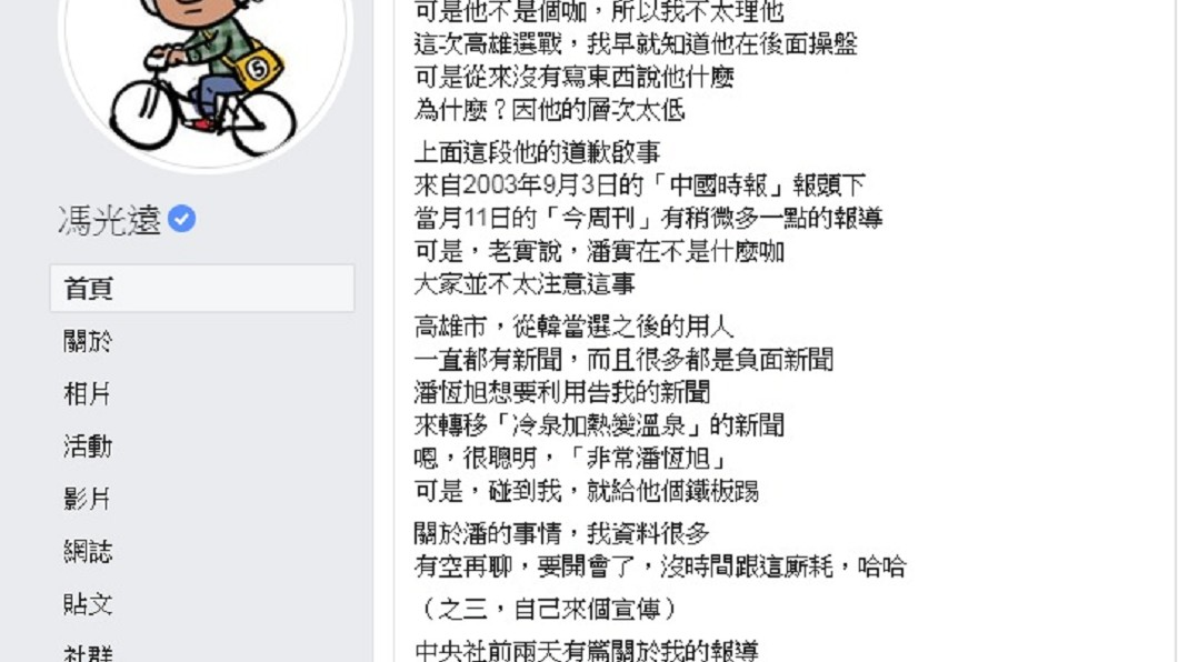 圖/翻攝自馮光遠臉書