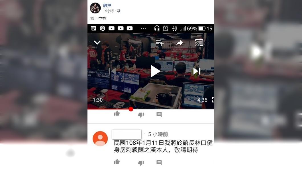 網友嗆聲刺殺館長!翻攝/飆捍臉書
