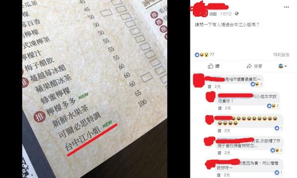 台中一名網友在臉書分享,日前發現一家茶食堂餐廳,竟有販售「台中江小姐」的飲料,也引起網友熱議。(圖/翻攝自臉書)