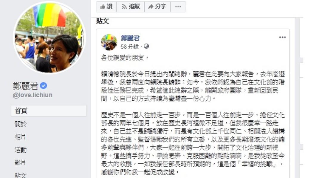 圖/翻攝自鄭麗君臉書