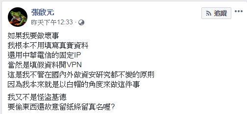 張啟元昨日意有所指地發文。(圖/張啟元臉書)