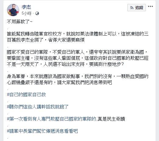 房市達人李杰在臉書上表示,自己要捐出被凍結的300萬元。(圖/翻攝自李杰臉書)