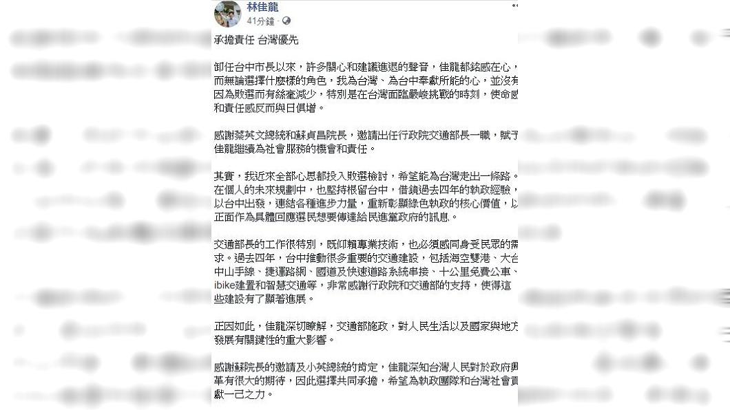 圖/翻攝林佳龍臉書