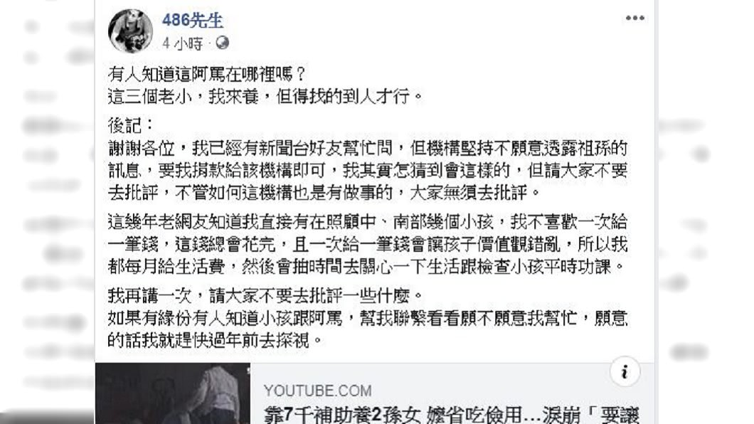 486先生在臉書霸氣表示,希望能親自幫助祖孫3人。圖/翻攝自臉書「486先生」