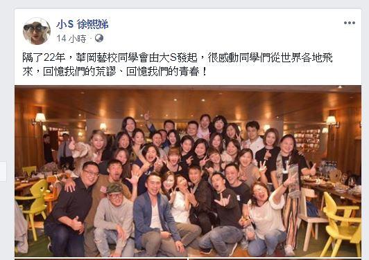 小S在臉書上分享同學會照片。(圖/翻攝自小S臉書)