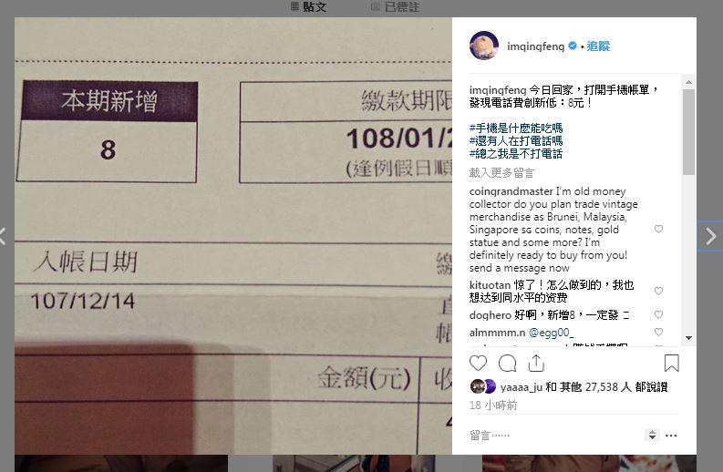 青峰11日在IG公布電話費帳單。(圖/翻攝自青峰IG)