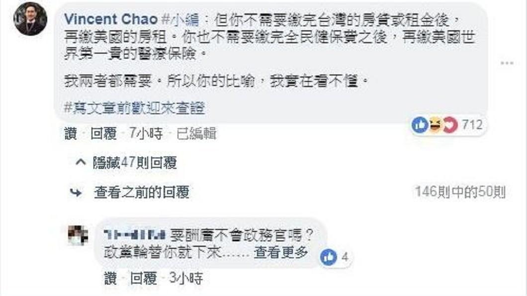 「口譯哥」趙怡翔在臉書槓上小編。圖/翻攝自臉書