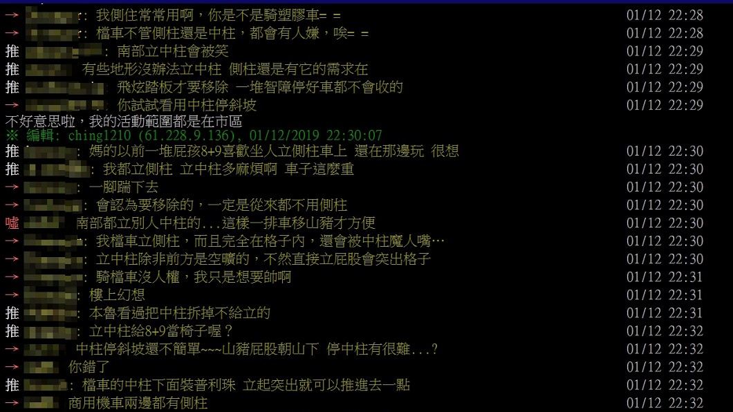 圖/翻攝自PTT