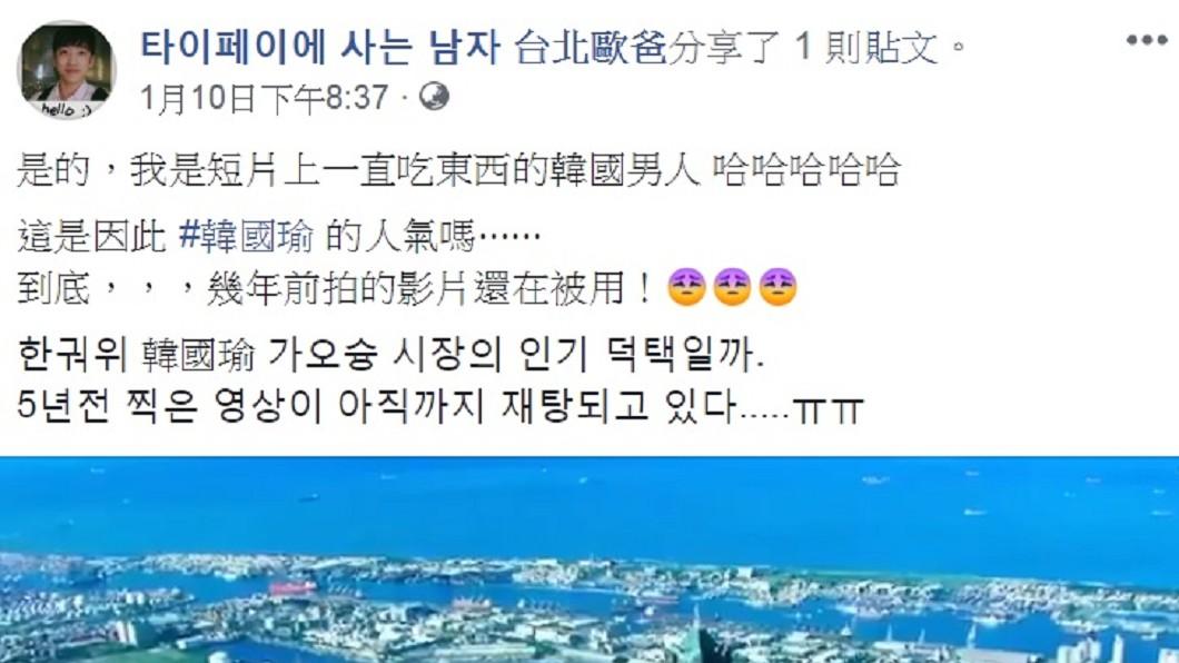 圖/翻攝自台北歐爸臉書