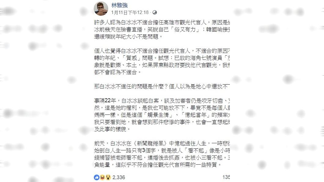 圖/翻攝自林雅強臉書
