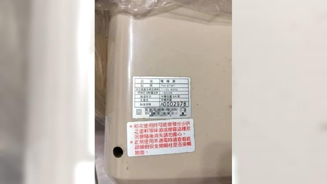 原PO抽到民國94年製造的電暖器。圖/翻攝自爆怨公社