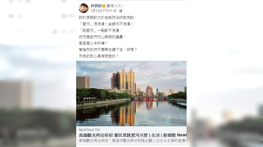圖/翻攝自林耕新臉書