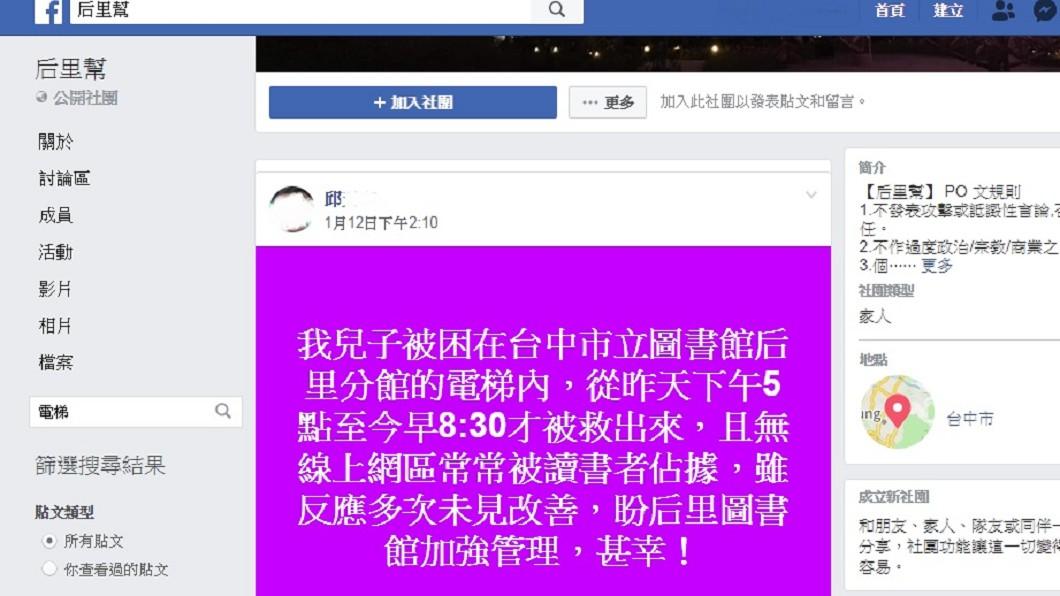 圖/翻攝自臉書社團「后里幫」