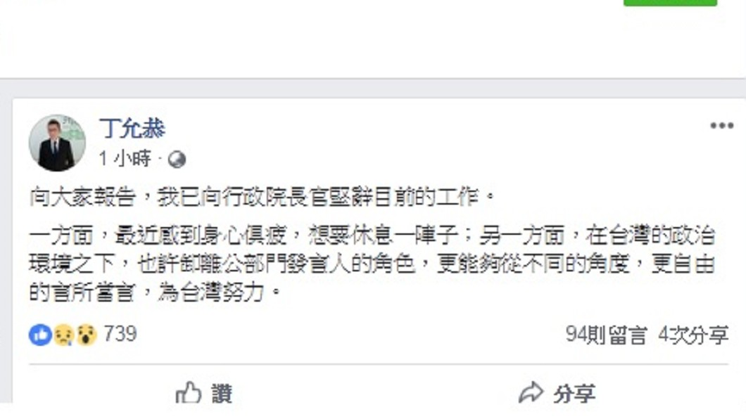 圖/翻攝自丁允恭臉書