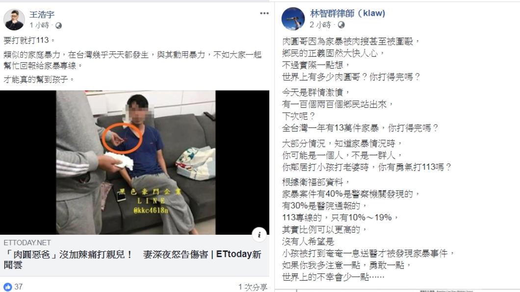 合成圖/翻攝自王浩宇、林智群臉書