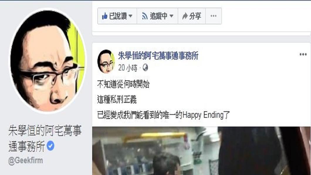 朱學恒在臉書也針對肉圓父家暴事件發表看法。(圖/翻攝自朱學恒的阿宅萬事通事務所臉書粉絲團)