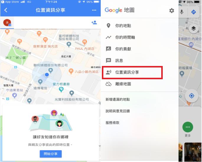 Google地圖新增「位置資訊分享」功能。圖/截取自google map
