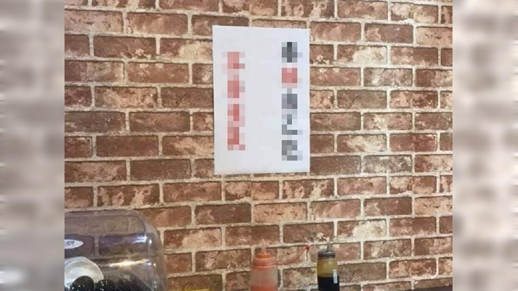 圖/翻攝爆廢公社 這小吃店跟時事!「9字告示」笑翻 老闆:我怕被打